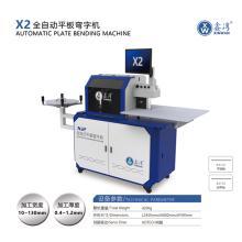 鑫湾X2全自动平板弯字机