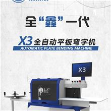 鑫湾X3全自动平板弯字机