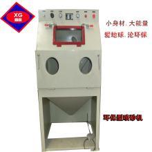 喷砂机6050手动小型喷砂机干式打砂机模具表面处理喷砂机