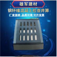 四鐵邊收水井箅 500X300X50 砼井箅尺寸 井框和井箅