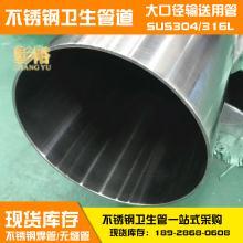 304不锈钢卫生级弯头卫生级三通大小头卫生管卫生级管件