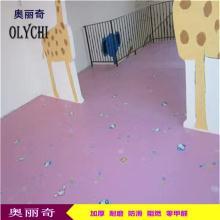 奥丽奇塑胶地板,室内幼儿园地胶批发,早教中心地胶