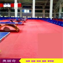 奥丽奇PVC运动地板 羽毛球乒乓球地胶 塑胶篮球场厂家