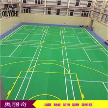 奥丽奇塑胶地板 羽毛球运动地胶厂家 乒乓球篮球场地胶