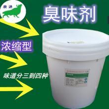 臭味剂 精选商品 优质货源 奥通建材
