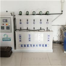 实验室小型检测中心污水处理设备