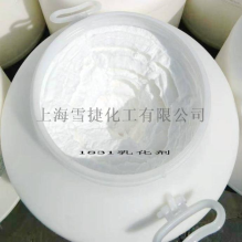供应阳离子表面活性剂1831乳化剂