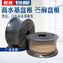水泵轴用密封浸硅油苎麻高水基盘根 高水基盘根使用温度