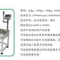 分选称重电子滚筒称 在线输送称重包装生产线电子秤