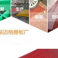 化工厂玻璃钢格栅平台-高空塔架平台颜色格栅板