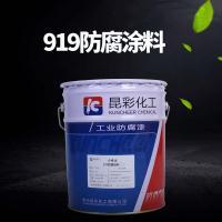 厂家直销 供应昆彩 919防腐涂料 电塔漆 919银粉漆电力设备专用漆