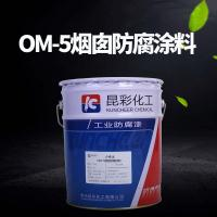 厂家直销 供应昆彩OM-5烟囱防腐涂料 烟囱防腐漆 耐酸耐高温