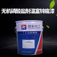 厂家直销 供应昆彩 无机磷酸盐耐温富锌底漆 耐高温底漆
