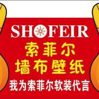兖州哪家墙布好找专业索菲尔软装中国无缝墙布较好品牌兖州专卖