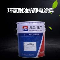 供应 昆彩 环氧耐油抗静电涂料 油罐抗静电涂料 耐油