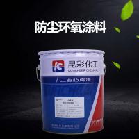 供应 昆彩 防尘环氧涂料 防尘耐酸耐碱环氧涂料
