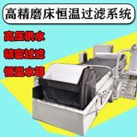 供应磨床纸带过滤机,磨床过滤系统