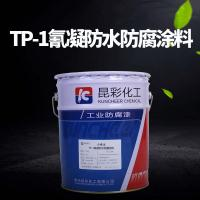 昆彩 廠家直銷 TP-1氰凝防水防腐涂料 污水池冷卻塔防腐