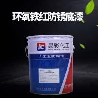 昆彩 厂家直销 环氧铁红防锈底漆 管道 储罐 机械设备防锈涂料