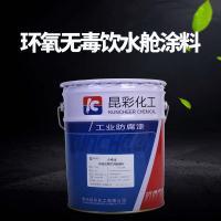 昆彩 IPN8710饮水管道内壁涂料 管道水箱饮用水池自来水厂