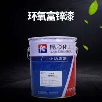 昆彩 厂家直销 环氧富锌漆 设备油罐钢结构防锈底漆 锌含量高