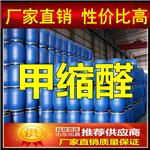 甲缩醛哪里有卖 二甲醇缩甲醛生产厂家价格多少钱