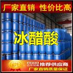 CAS64-19-7冰醋酸厂家生产企业价格