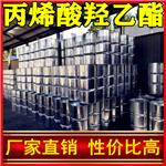 国标丙烯酸羟乙酯生产厂家生产企业
