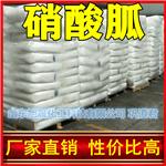 CAS:506-93-4-1硝酸胍厂家生产企业价格