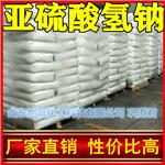 山东生产亚硫酸氢钠厂家直销供应