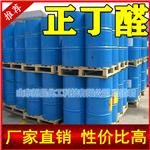 工业级正丁醛 厂家样品试剂分析纯
