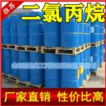 二氯丙烷 哪里有卖1,2-二氯丙烷生产厂家价格多少钱