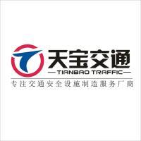 河南天宝交通设施工程有限公司