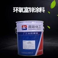 昆彩 环氧富锌涂料 富锌涂料 钢结构防锈涂料 锌含量高