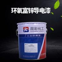 供应昆彩 环氧富锌导电漆 油罐储罐导电漆 锌含量高