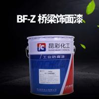 供应昆彩 BF-Z 桥梁饰面漆 耐候性优异  钢结构混凝土桥梁防腐漆