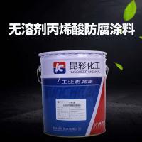 供应昆彩  无溶剂丙烯酸防腐涂料 储壁管道钢结构防腐