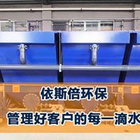 揚州工業污水治理公司