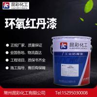 供应 昆彩 环氧红丹漆 钢结构防锈漆
