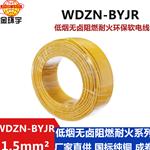 金环宇电线 WDZN-BYJR1.5 低烟无卤阻燃耐火线 开关照明导线 足米