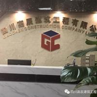 成都房屋建筑施工-四川高辰建筑工程公司