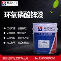 供应 昆彩 环氧磷酸锌漆 环氧磷酸锌防锈底漆 钢铁防锈防腐