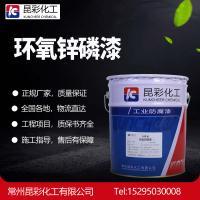 供应 昆彩 环氧锌磷漆 环氧锌磷底漆 钢铁防腐防锈