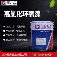 供应 昆彩 高氯化环氧漆 钢结构混凝土防腐漆