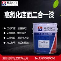 供应 昆彩 高氯化底面二合一漆 化工厂房钢结构混凝土防腐