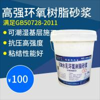 水工薄层修补砂浆环氧树脂改性材料