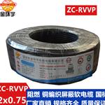 金环宇电缆 铜编织屏蔽信号线ZC-RVVP2X0.75平方 国标纯铜 100米
