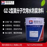 厂家直销 供应昆彩 GZ-2型新型高分子饮用水防腐涂料 水池防腐