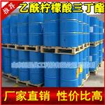国标乙酰柠檬酸三丁酯生产厂家
