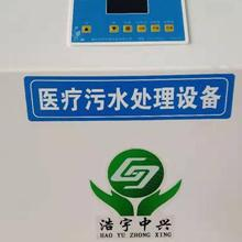 小型医疗污水处理设备【一流】